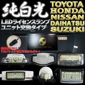 ナンバー灯をLED化!LEDライセンスランプ ユニット交換タイプ stakeholder
