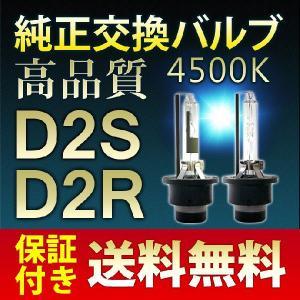 Eマーク取得モデル 高性能D2S/D2R純正交換HIDバーナー(35W)4500K 溶接なしインサート方式|stakeholder