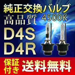 Eマーク取得モデル 高性能D4S/D4R純正交換HIDバーナー(35W)4500K 溶接なしインサート方式|stakeholder