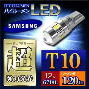 【T10】超強力発光ハイルーメンLED 6700k 120lm ホワイト2個セット|stakeholder