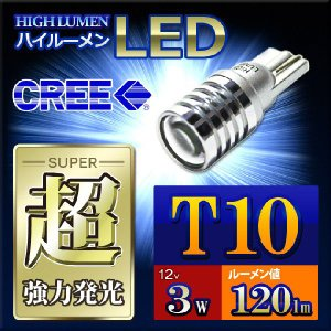 【T10】超強力発光ハイルーメンLED T10 3W 120lm ホワイト2個|stakeholder