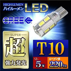 【T10】超強力発光ハイルーメンLED T10 5W 220lm ホワイト2個|stakeholder