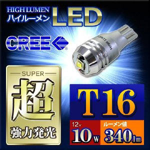 【T16】超強力発光ハイルーメンLED 10W 340lm ホワイト2個セット|stakeholder