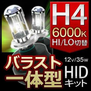 H4 バラスト一体型 オールインワン HI/LO切替 HIDキット 6000K 12V 35W|stakeholder
