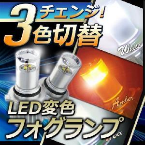 電源ON/OFFで3色切替!LED変色フォグランプ 12V/24V対応(H8/HB4)|stakeholder