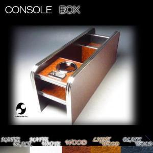 [ホンダ]RA6〜9オデッセイ ウッド(木製)コンソールボックス(カップホルダー1個タイプ)|stakeholder