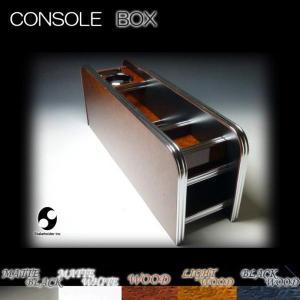[ホンダ]RF3〜8ステップワゴン ウッド(木製)コンソールボックス(カップホルダー1個タイプ)|stakeholder