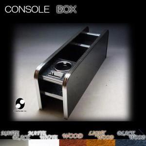 [ホンダ]RGステップワゴン≪RG1/2/3/4≫ ウッド(木製)コンソールボックス(カップホルダー1個タイプ)|stakeholder