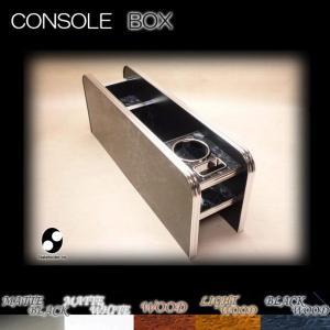 [ホンダ]フリード≪GB3/4≫ ウッド(木製)コンソールボックス(カップホルダー1個タイプ)|stakeholder