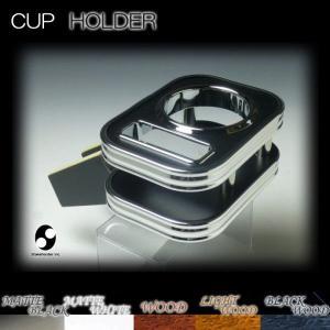 [ホンダ]N ONE(エヌワン)≪JG1・2≫  ウッド(木製)フロントカップホルダー 上部|stakeholder