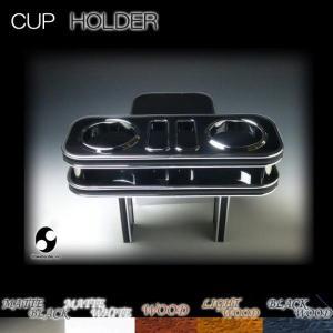 [ホンダ]N ONE(エヌワン)≪JG1・2≫ ウッド(木製) フロントカップホルダー 下部(平成27年7月以降は取り付け不可)|stakeholder