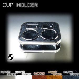 [ホンダ]N BOX≪JF1・2≫ ウッド(木製)カップホルダー(平成25年11月以降は取り付け不可)|stakeholder