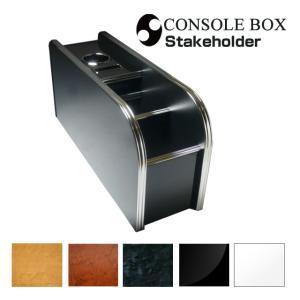 [ホンダ]RKステップワゴン≪RK1/2/5/6≫ ウッド(木製)コンソールボックス(カップホルダー1個タイプ)|stakeholder