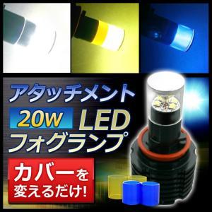 アタッチメント 20W LEDフォグランプ(ホワイト・イエロー・ブルー)≪H11/H8/HB4/HB3≫|stakeholder