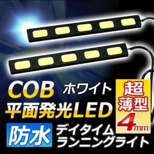 防水仕様 デイライト 超薄型4mm COB平面発光 LED デイタイムランニングライト ホワイト 2本セット|stakeholder
