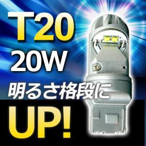 送料無料 PHILIPS フィリップス アルティノンタイプ設計 LED T20 シングル ホワイト 20W 6000K 2個セット|stakeholder