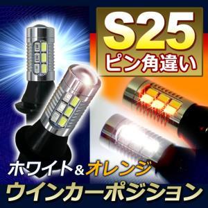 送料無料 S25 ピン角違い LED ウインカーポジションキット ホワイト/オレンジ|stakeholder