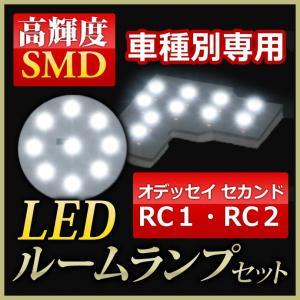 [ホンダ]オデッセイ《RC1・RC2》LEDルームランプ専用■驚異の明るさ高輝度LEDルームランプ10点セット|stakeholder