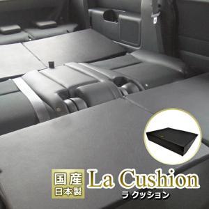 車中泊マット シートフラットクッション ラクッション 隙間に置いてフラットなシートへと変身