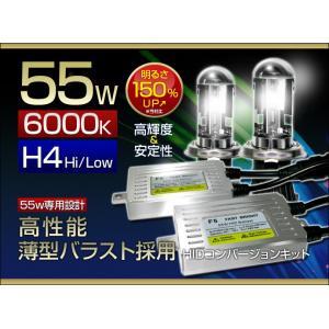 【送料無料】最新55W専用設計 高性能薄型スリムバラストを採用!安定性&高輝度 55W H4 HI/LO切替 6000K HIDキット|stakeholder|02