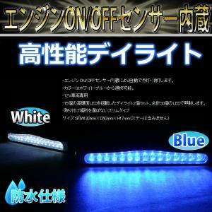 エンジンON/OFFセンサー内蔵【防水仕様】スリムボディ高性能LEDデイライト≪ブルー/ホワイト≫2灯セット|stakeholder