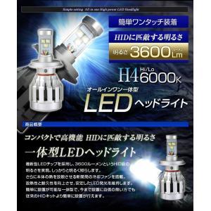 高出力LEDヘッドライト H4 Hi/Low切替『シルバーホーミングX』6000K 30W 3600Lm|stakeholder|02