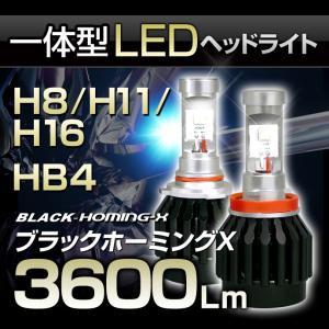 高出力LEDヘッドライト H8/H11/H16/HB4(9006)  30W 3600Lm 『ブラックホーミングX』|stakeholder