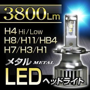 高出力LEDヘッドライト H4 Hi/Low切替 H8/H11/H7/H3/H1/HB4 6000K 3800Lm 新型CREE オスラムチップ バルブ キット『メタルホーミングX』 1年保証付|stakeholder