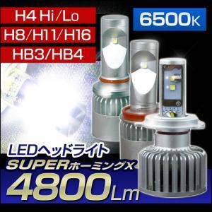 【送料無料】高出力LEDヘッドライト 4800Lm H8/H11/H16/HB3/HB4 6500K CREE製チップ搭載『スーパーホーミングX』《1年保証付》|stakeholder