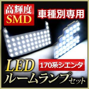 【送料無料】[トヨタ]シエンタ≪170系≫専用■驚異の明るさ高輝度SMD仕様LEDルームランプ4点セット|stakeholder
