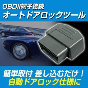 【自動ドアロックシステム】 OBD2 車速連動 オートドアロックツール|stakeholder