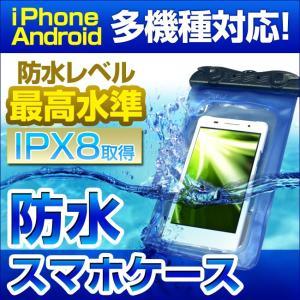 【他の安価品と違います】防水ケース 他機種対応 防水スマホケース 海 プールお風呂で!スマホカバー(iPhone5/6/6plus xperia galaxy等)|stakeholder