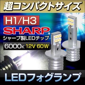《シャープ製LED》【H1/H3】 LEDフォグランプ 6000K 60W 12V専用 小型/コンパクト/ミニサイズ/純正ハロゲンサイズ|stakeholder