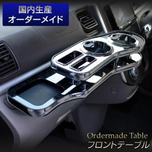 純国産フロントテーブル[トヨタ]60系ノア・ヴォクシー(NOAH/VOXY)AZR6#|stakeholder