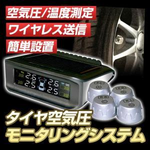 タイヤ空気圧と温度をリアルタイムで監視ができるワイヤレスモニタリングシステムです。タイヤセンサーも簡...