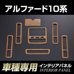 【車種専用】[トヨタ]アルファード10系(前期/後期)インテリアパネル(7ピース)|stakeholder