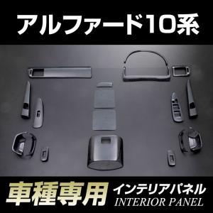 【車種専用】[トヨタ]アルファード10系(前期/後期)インテリアパネル(18ピース)|stakeholder