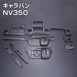 【車種専用】[トヨタ]キャラバンNV350《E26》 インテリアパネル(10ピース)|stakeholder
