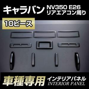 【車種専用】[日産]キャラバンNV350《E26》 インテリアパネル(10ピース) リアエアコン周り|stakeholder
