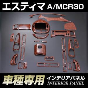 【車種専用】[トヨタ]エスティマ《ACR/MCR30》 インテリアパネル(27ピース)|stakeholder