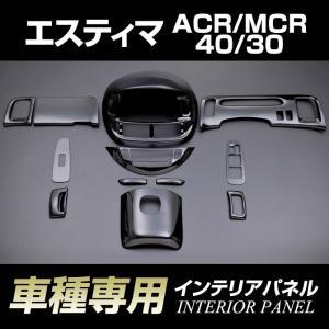 【車種専用】[トヨタ]エスティマ《30/40系》 インテリアパネル(12ピース)|stakeholder