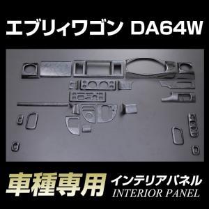 【車種専用】[スズキ]エブリィ ワゴン《DA64W》 インテリアパネル(24ピース)|stakeholder