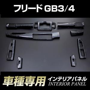 【車種専用】[ホンダ]フリード《GB3/4》 インテリアパネル(9ピース)|stakeholder
