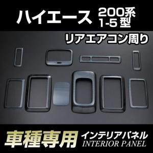 【車種専用】[トヨタ]ハイエース《200系》 (1-4型)インテリアパネル リアエアコン周り(10ピース)|stakeholder