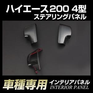 【車種専用】[トヨタ]ハイエース《200系》 (4型)インテリアパネル ステアリングパネル(3ピース)|stakeholder