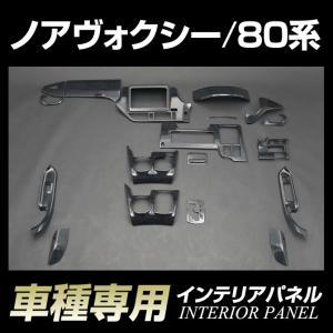 【車種専用】[トヨタ]ノア/ヴォクシー《80系》 インテリアパネル(18ピース)|stakeholder