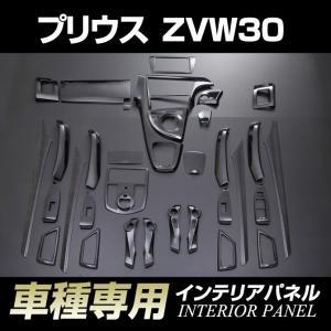 【車種専用】[トヨタ]プリウス《30系》インテリアパネル(33ピース)|stakeholder