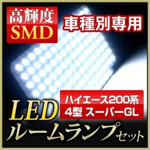 [トヨタ]ハイエース《200系》4型 スーパーGL専用 LED ルームランプ■驚異の明るさ高輝度LEDルームランプ 8点セット|stakeholder