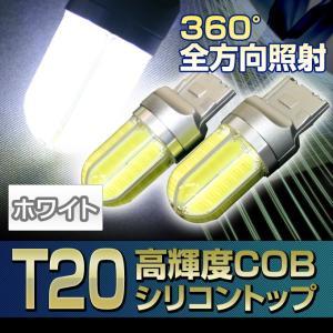 【T20 シングル】360度全方向照射 高輝度COBシリコントップ LEDバルブ≪ホワイト≫2個組 (バックランプ・テール/ウインカーなど)|stakeholder
