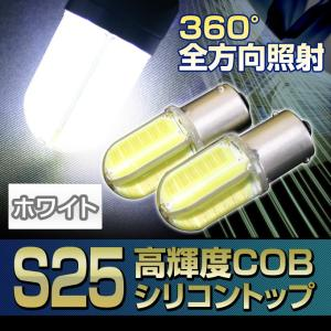 【S25 シングル】360度全方向照射 高輝度COBシリコントップLEDバルブ≪ホワイト≫2個組(バックランプ・テール/ウインカーなど)|stakeholder